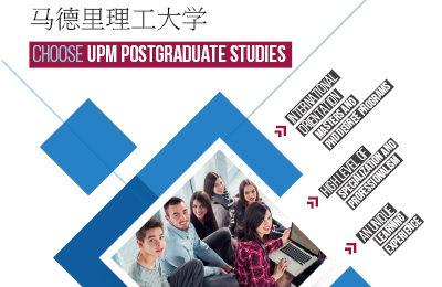 diseño gráfico cartel doctorado china